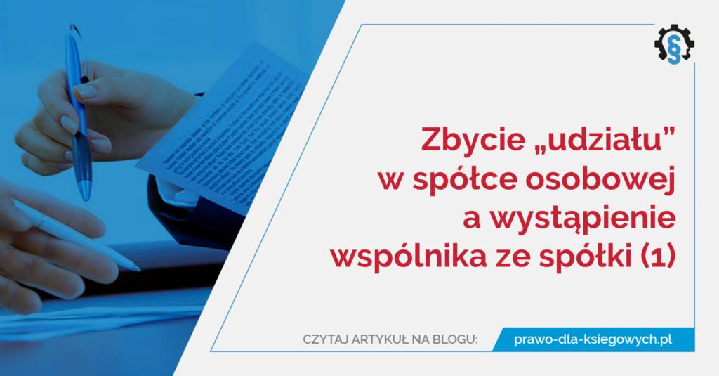 zbycie udziału współce osobowej - prawo dla księgowych
